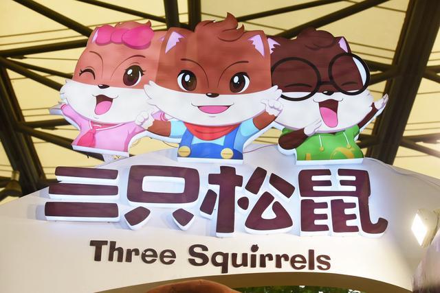 三只松鼠上市被拒,原因何在?